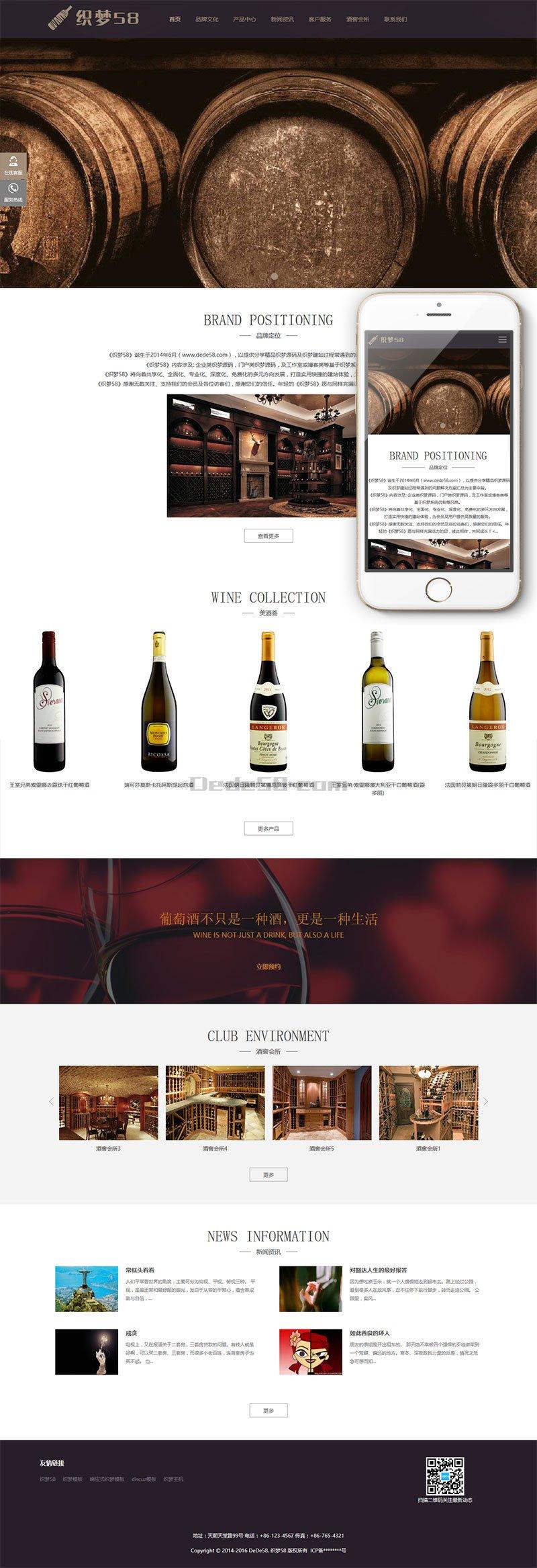 XL-009.响应式高端藏酒酒业酒窖企业网站