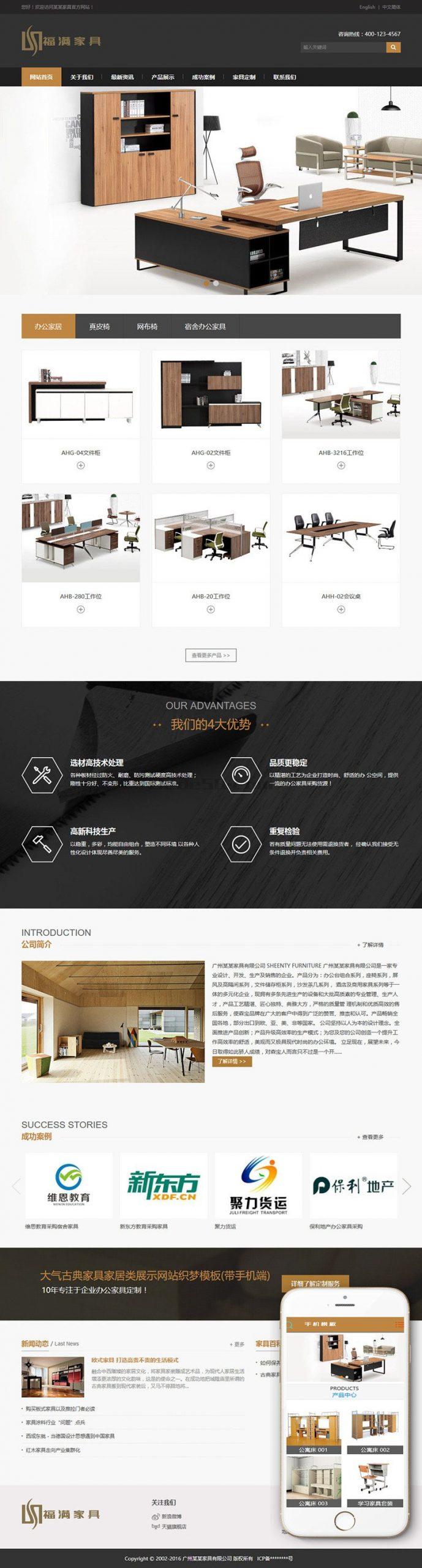 XL-005.大气古典家具家居类展示网站