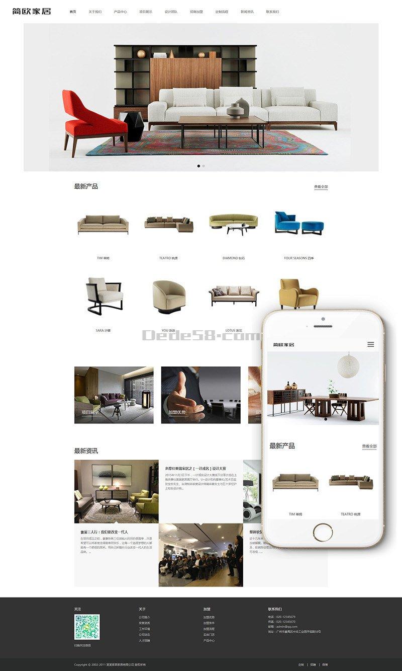 XL-007.响应式智能家居家居类企业网站
