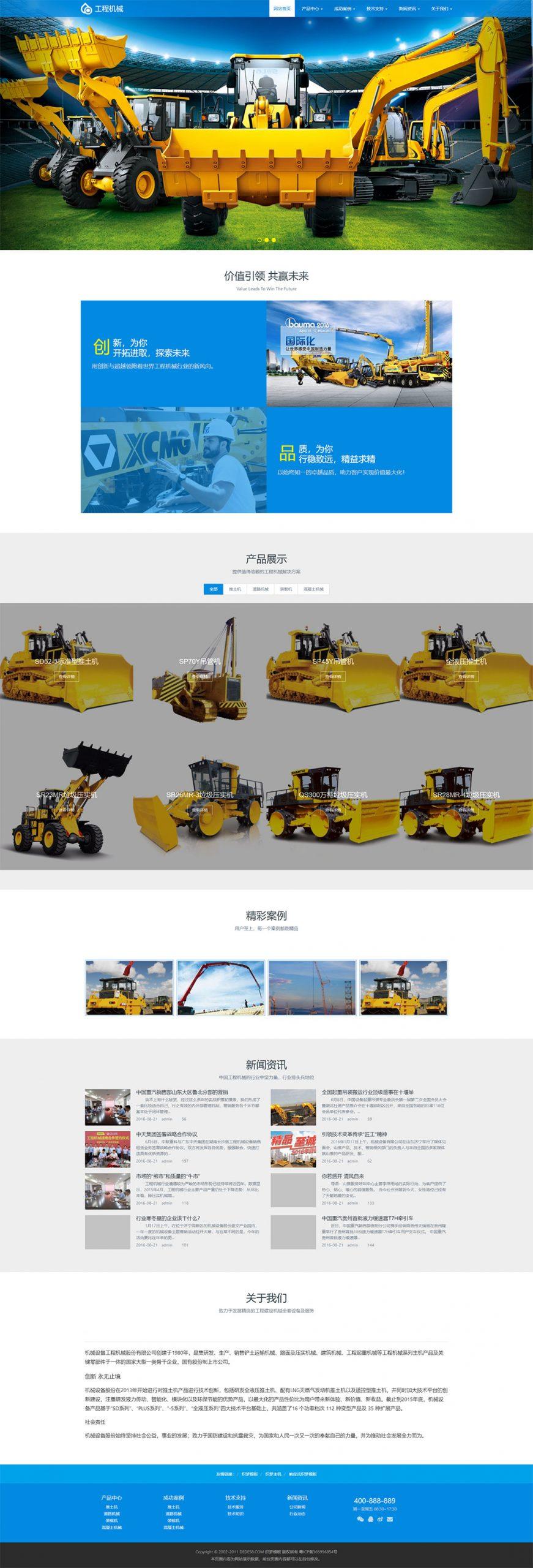 XL-003.高端响应式工程机械设备公司网站