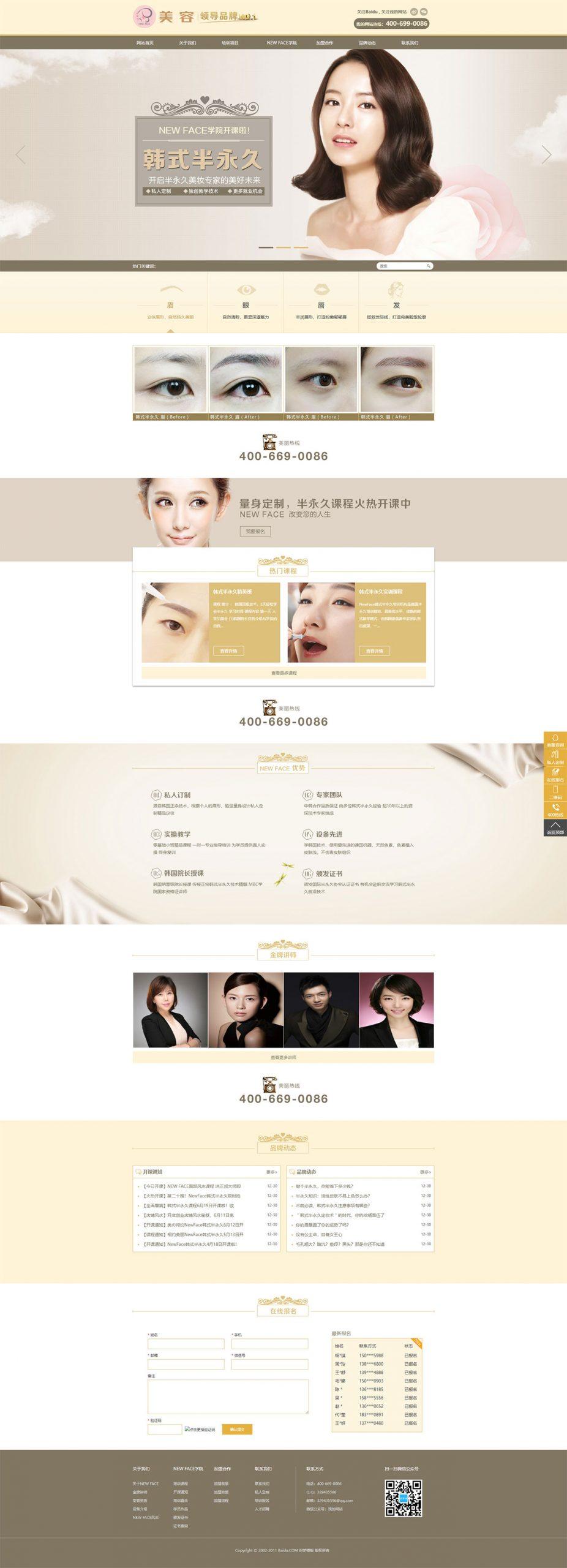XL-010.美容美发化妆培训学校类官网