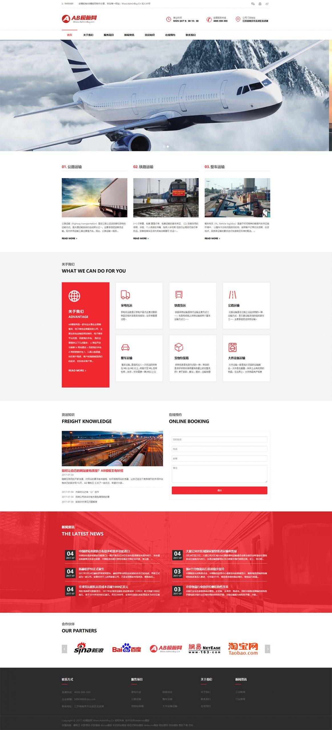 XL-011.响应式物流企业网站模版 快递物流货物服务类