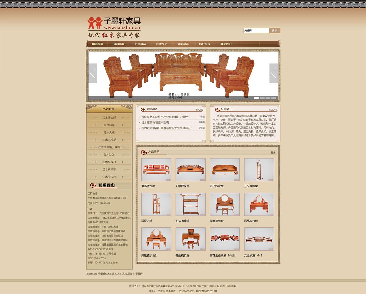 XL-013.子墨轩红木家具网站