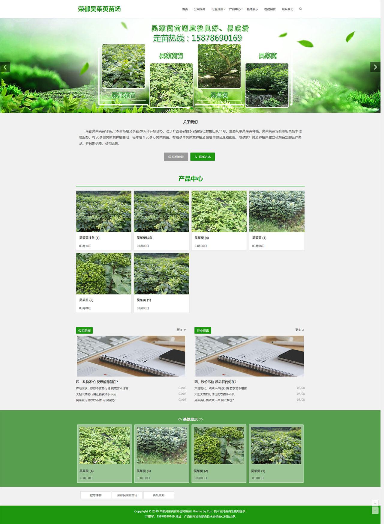 XL-014.荣都吴茱萸苗场农场网站