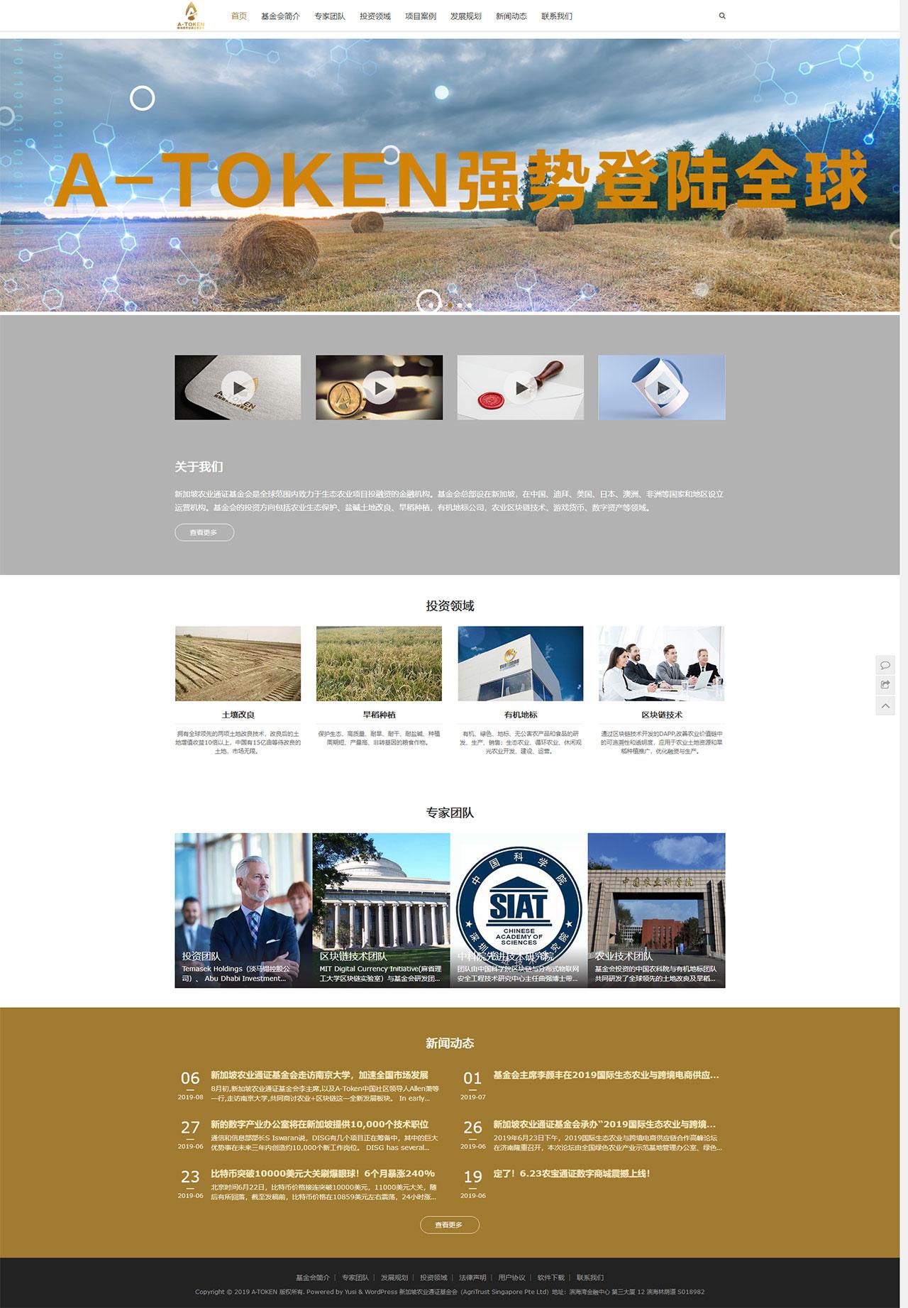 XL-017.新加坡农业通证基金会网站