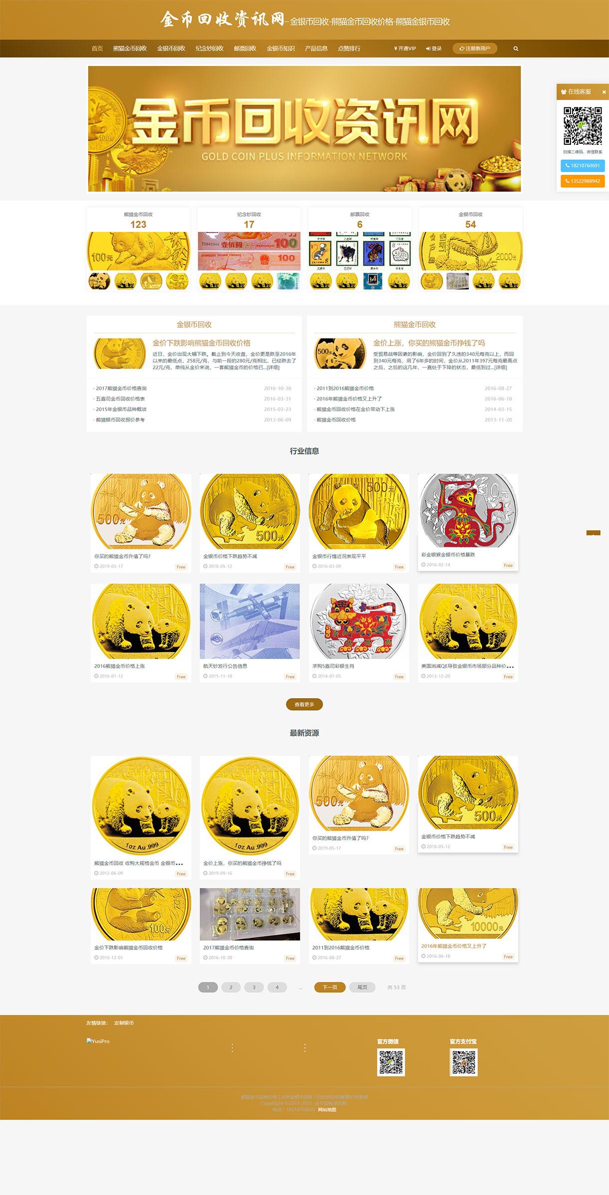 XL-019.金币回收资讯网站