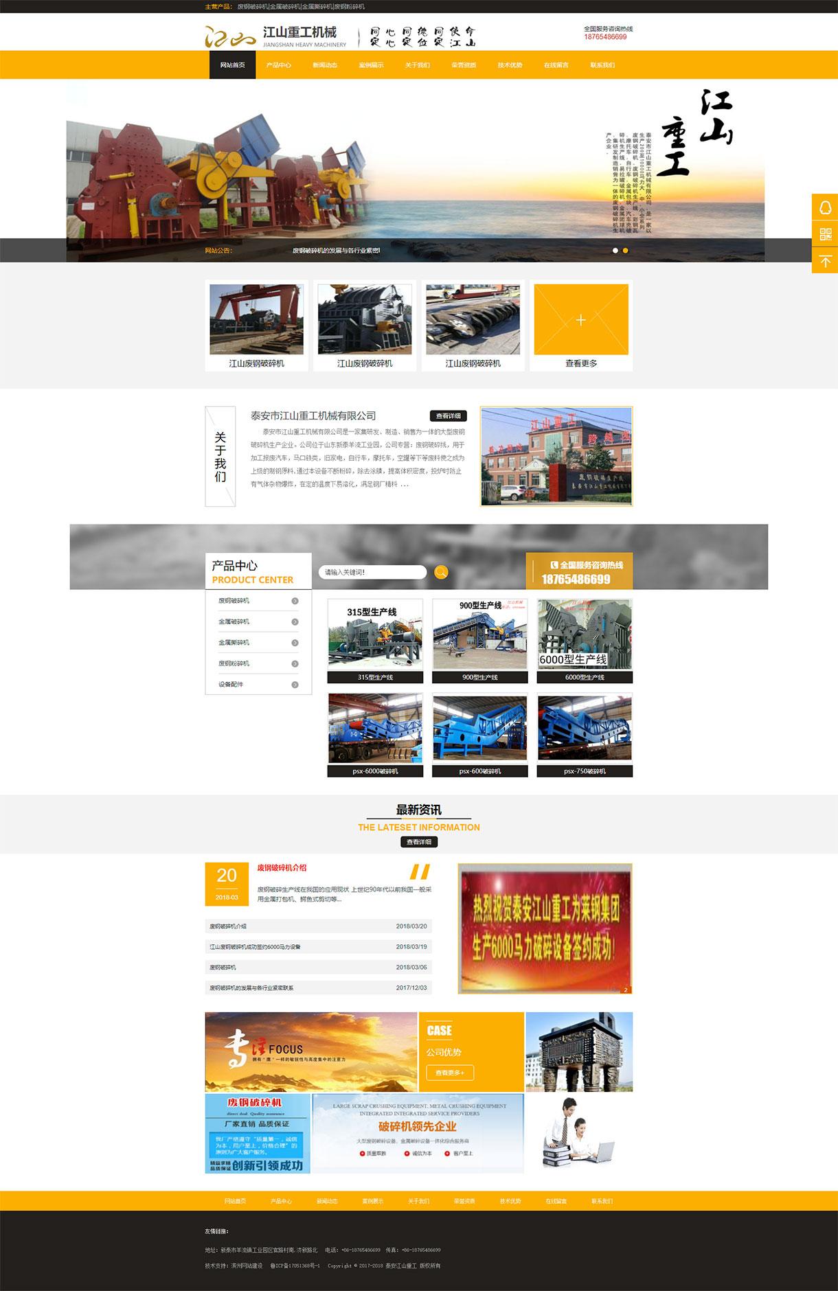 XL-020.江山重工机械钢材金属设备类企业网站