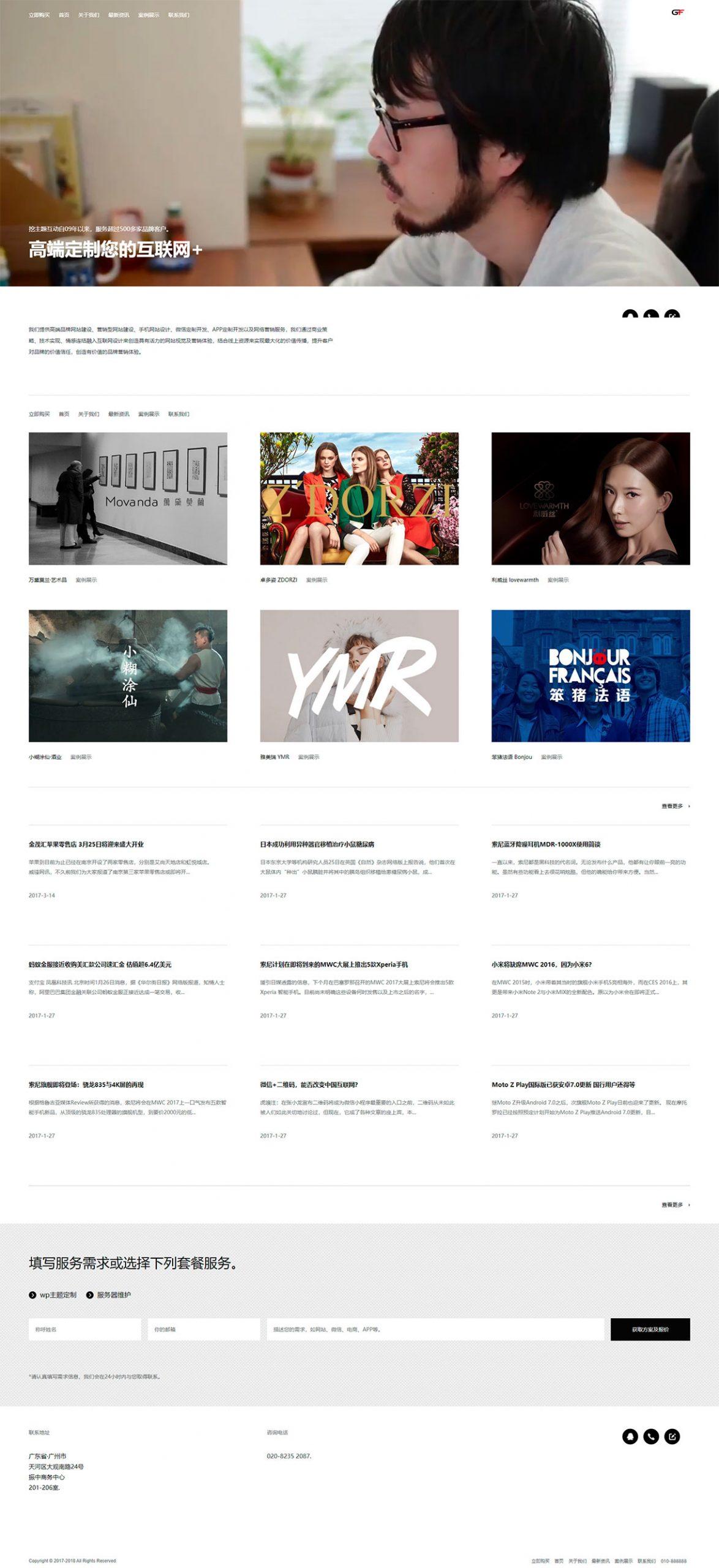 XL-028.响应式网络科技设计工作室企业网站