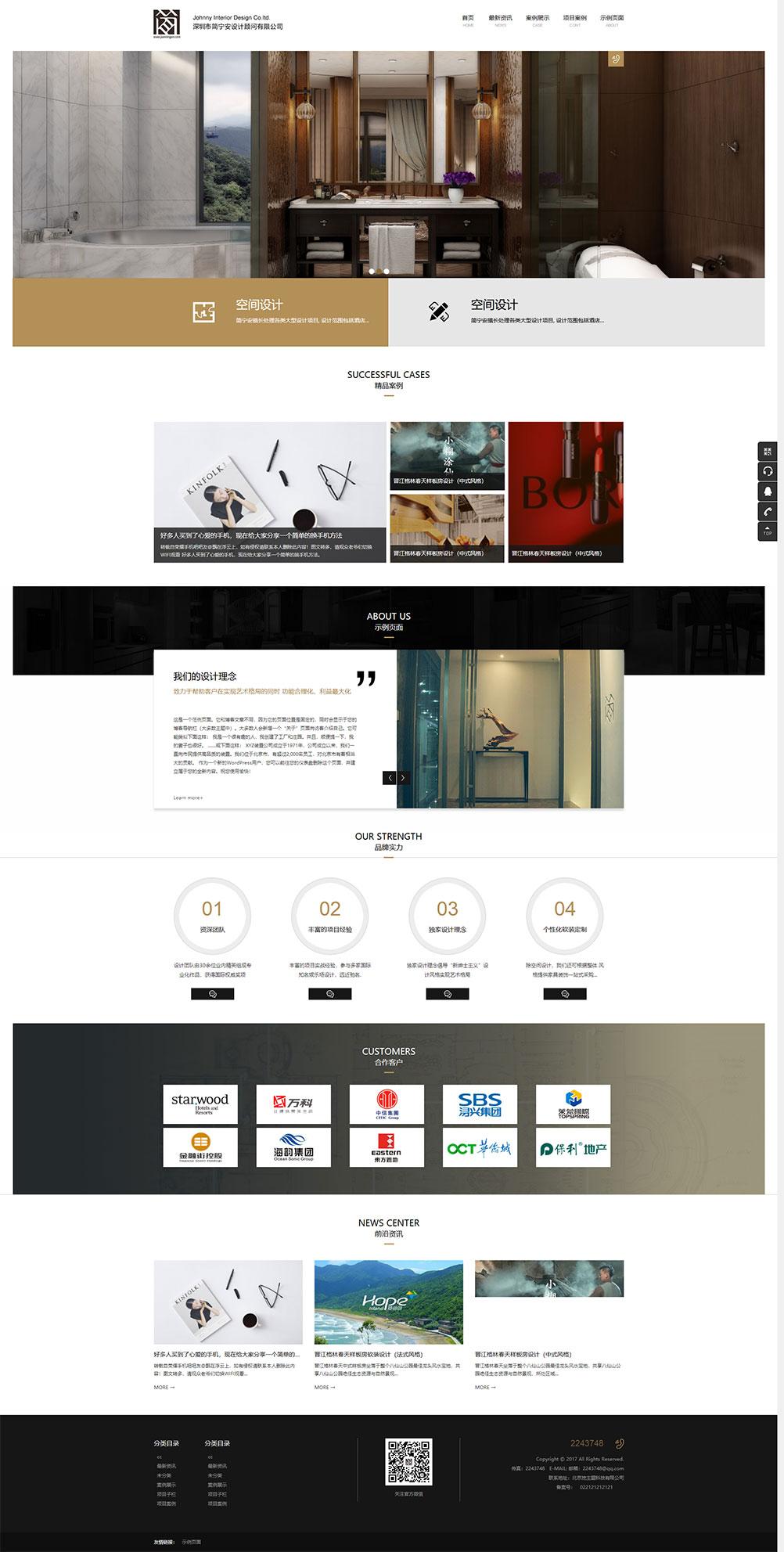XL-027.家装酒店室内设计样板房软装设计类网站