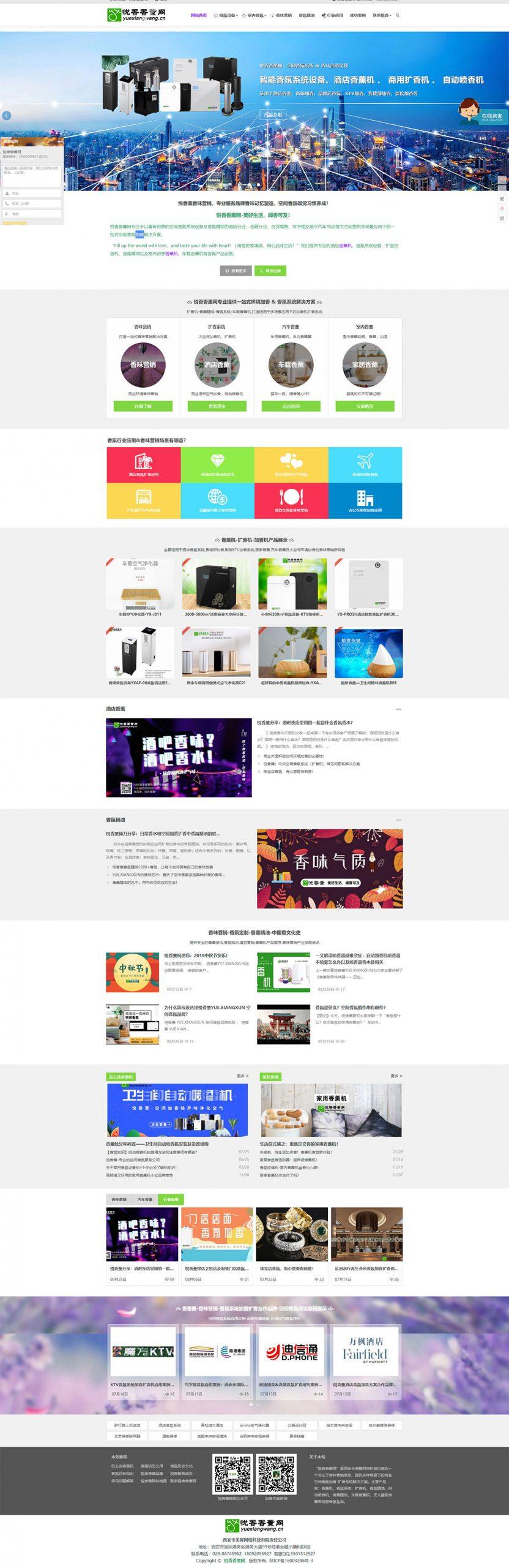 XL-023.香薰机产品设备营销企业网站