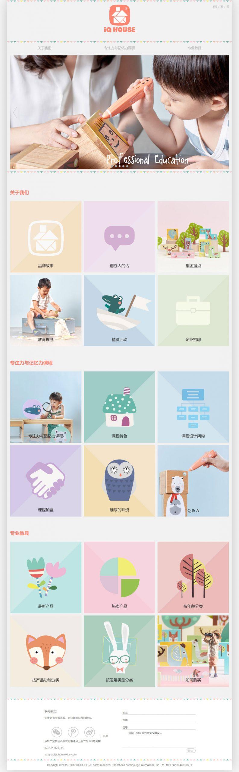 XL-033.儿童教育幼儿教具中英繁多语言企业网站