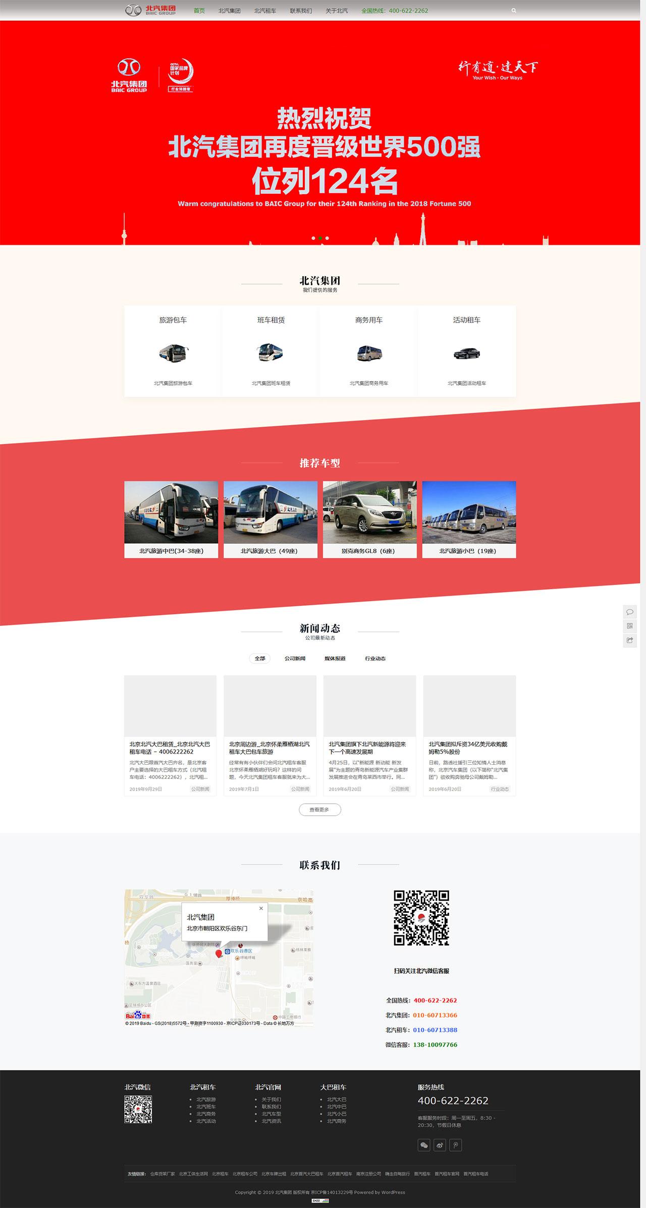 XL-034.北汽租车大巴租赁企业网站